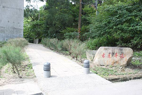 0429淡蘭古道接烏塗窟步道 (11)