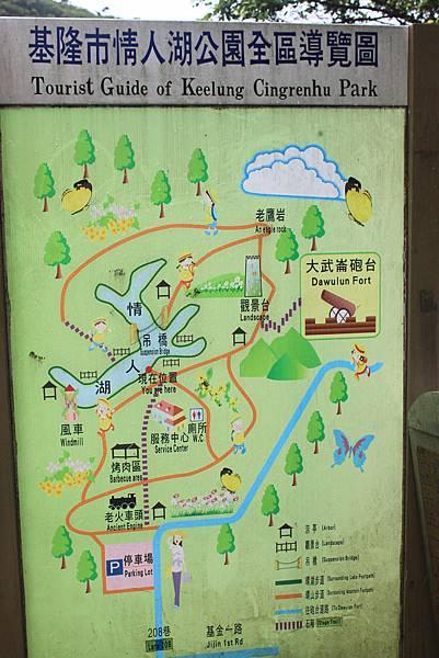 0603基隆情人湖 (23)