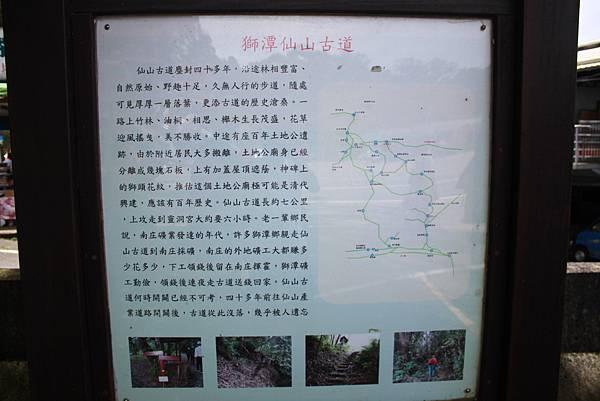 0623苗栗獅潭仙山 (4)