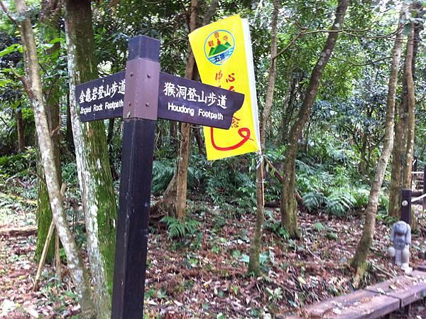 0804金龜岩及猴洞步道 (34)