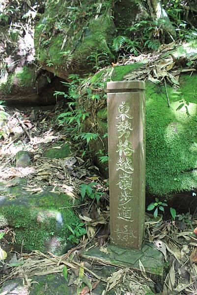 0902東勢格越嶺步道 (30)