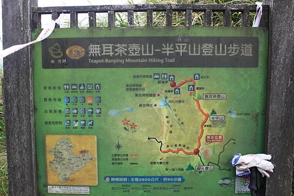 1013往半平山的無耳茶壺登山步道 (10)