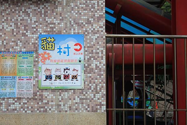 1013侯硐貓村 (28)