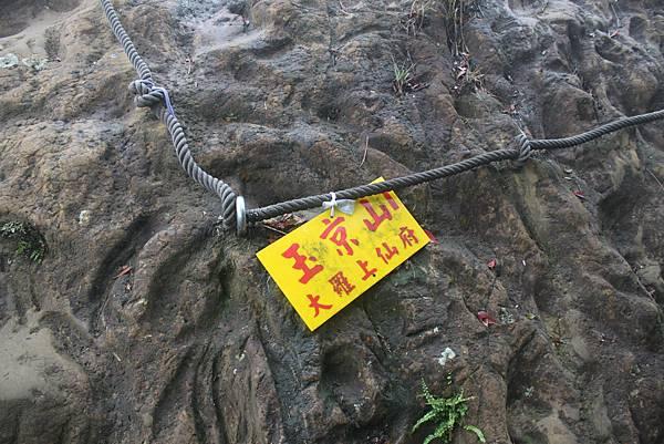 1028黃帝殿東峰 (20)