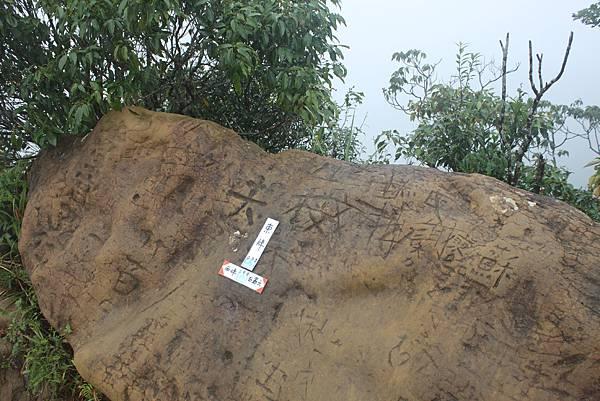 1028黃帝殿東峰 (22)