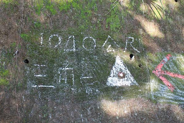 1104五峰鄉鬼澤山登山(5)