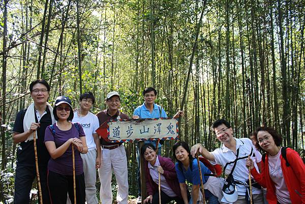 1104五峰鄉鬼澤山登山(19)