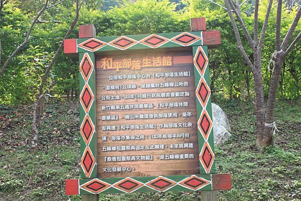 1104五峰鄉鬼澤山登山(68)
