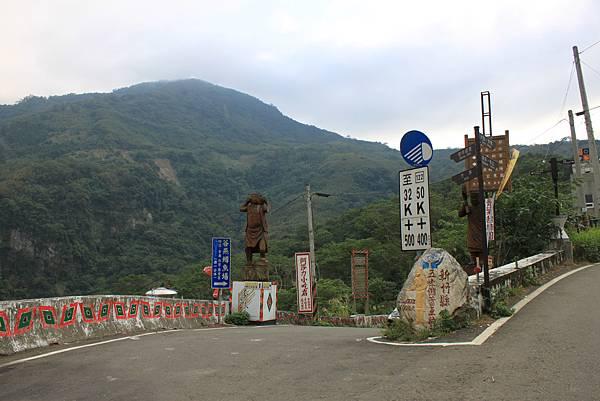 1104五峰鄉鬼澤山登山(73)