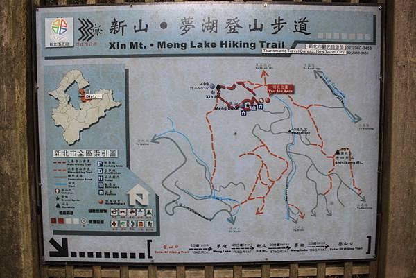 1118汐止市新山夢湖登山 (2)