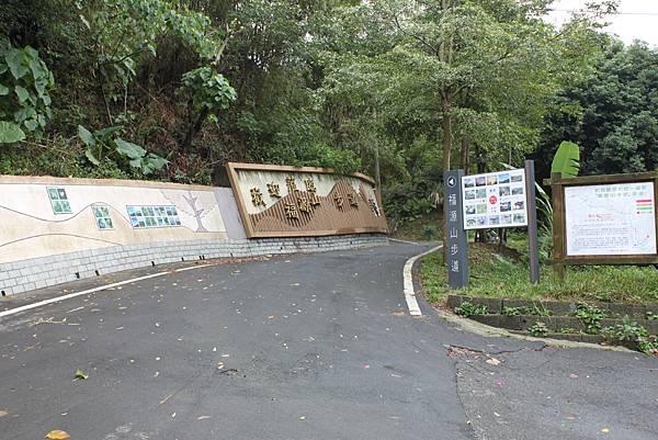 1124龜山福源山步道 (4)