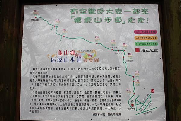 1124龜山福源山步道 (5)