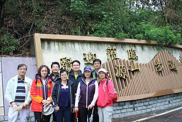 1124龜山福源山步道 (7)