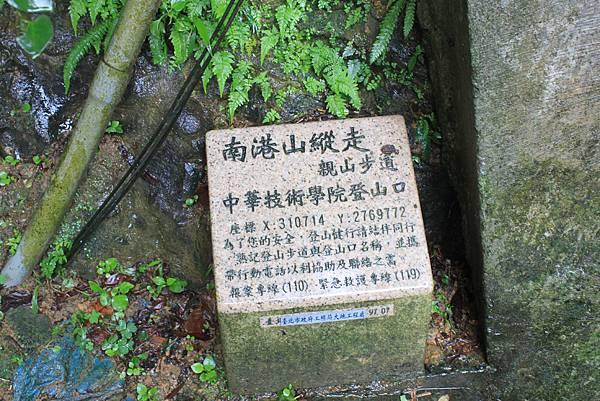 1201南港山縱走親山步道 (7)