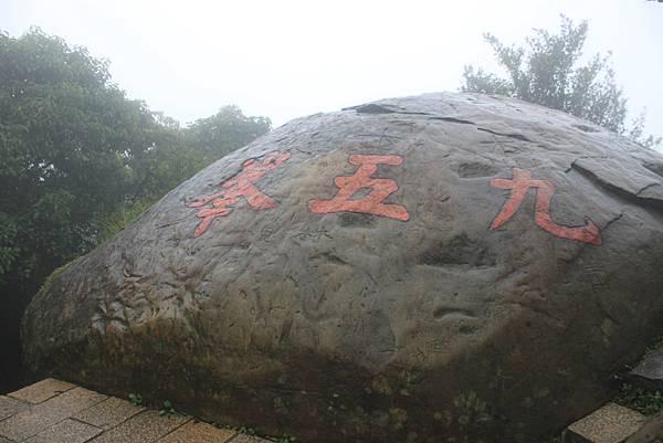 1201南港山縱走親山步道 (37)