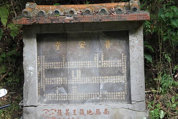 1216土城火焰山大暖尖山縱走 (1)