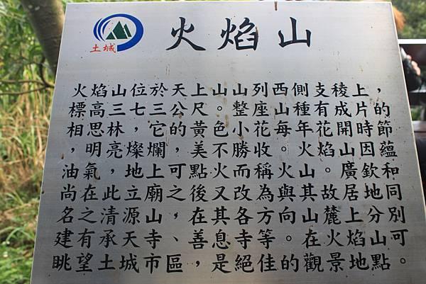 1216土城火焰山大暖尖山縱走 (12)