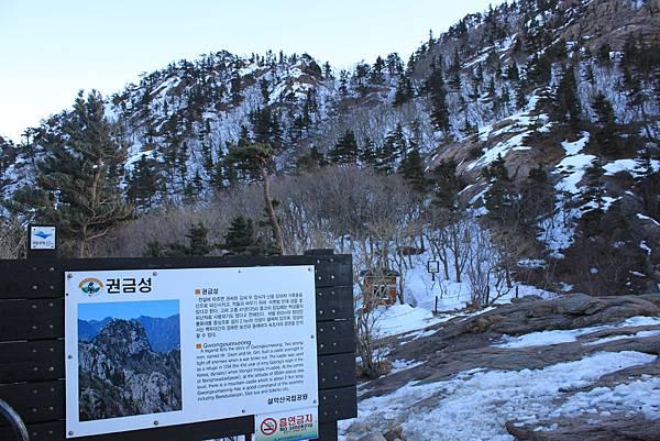 0202韓國雪嶽山國家公園 (51)