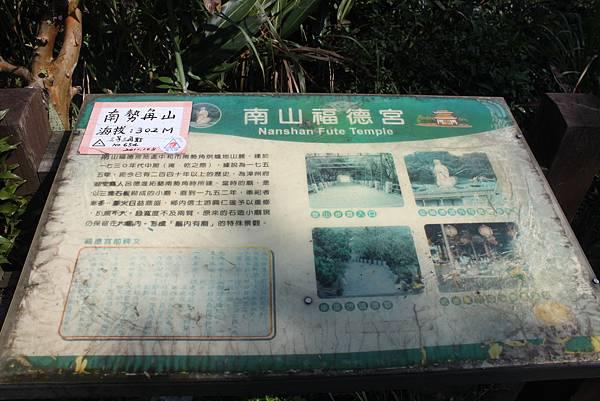 0228登烘爐地福德宮南勢角山 (13)