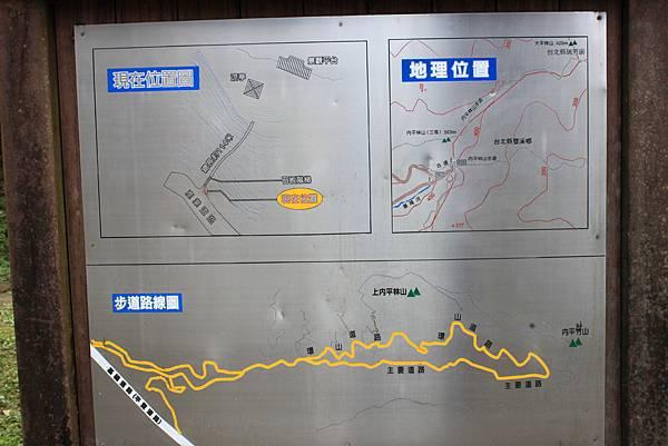平溪內平林山及平湖森林遊樂區騎單車 (36)