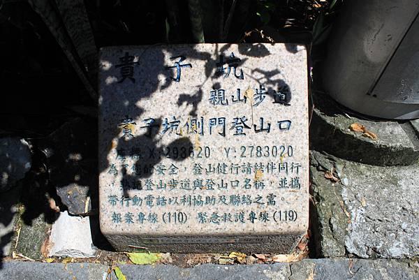 貴子坑親山步道 (38).JPG