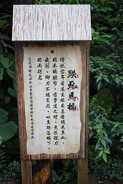 1117草嶺古道 (17).JPG