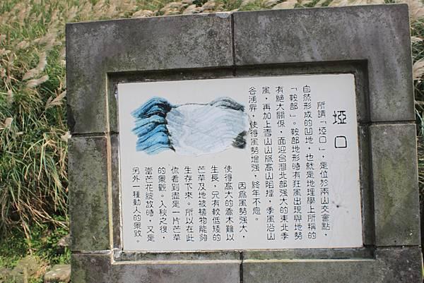 1117草嶺古道 (58).JPG