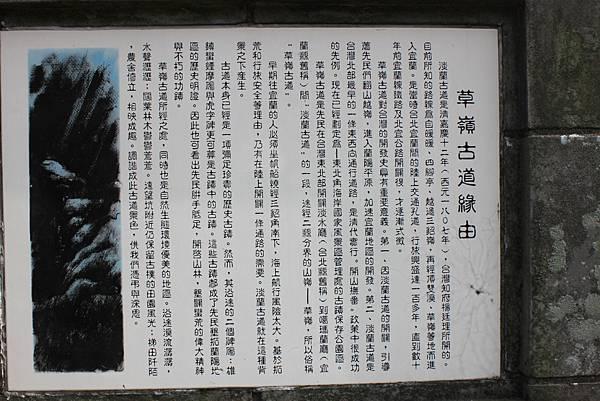 1117草嶺古道 (59).JPG