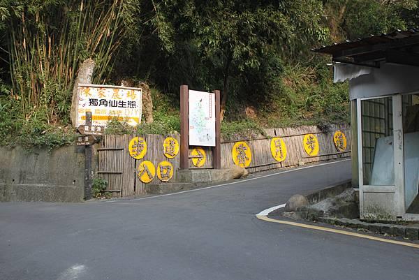 1227新竹新埔鎮九芎湖九湖步道 (33).JPG