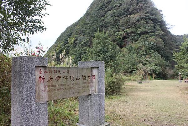 0222新店獅仔頭山 (16).JPG