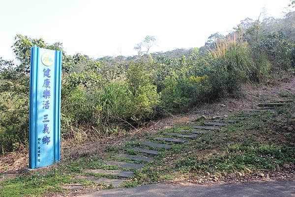 0228三義三角山 (4).JPG