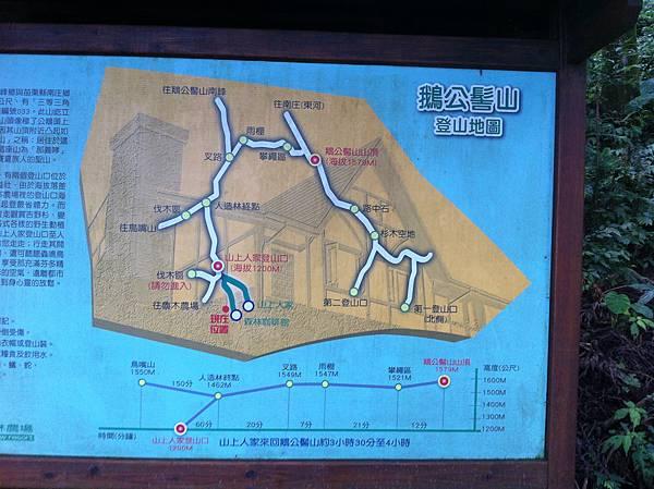 0614山上人家鵝公髻山 (7).JPG