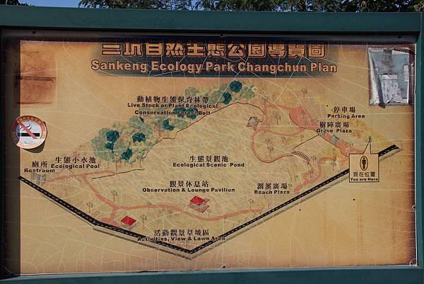 1206三坑自然生態公園 (24).JPG