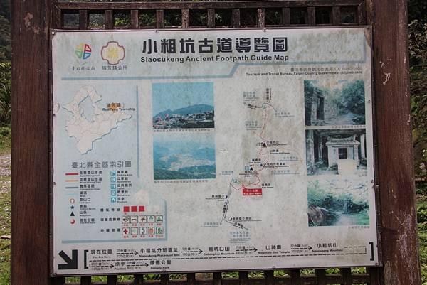 0101小粗坑古道小粗坑山 (7).JPG