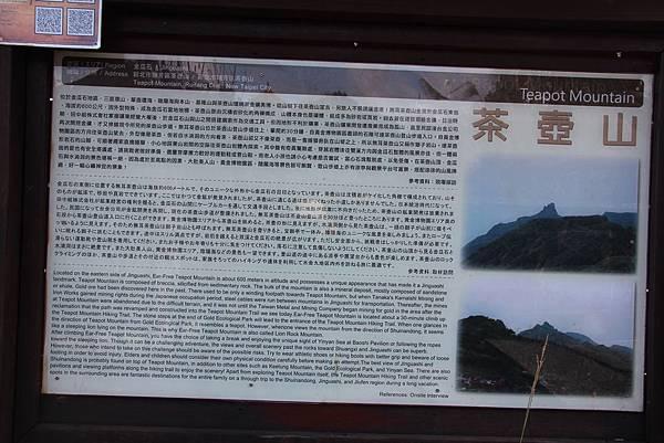 0110金瓜石無耳茶壺山 (15).JPG