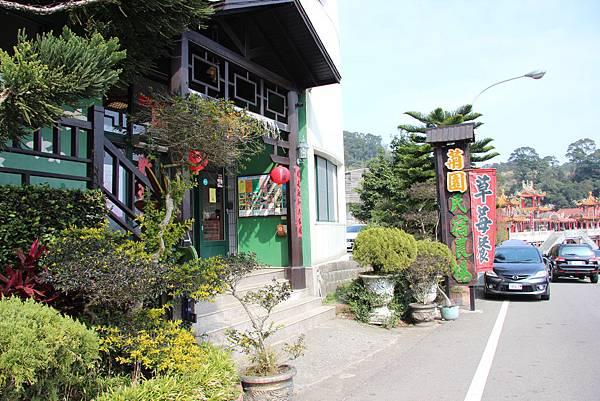 0118薑麻園橘園民宿餐廳 (1).JPG