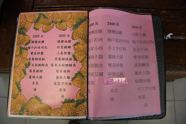0118薑麻園橘園民宿餐廳 (12).JPG