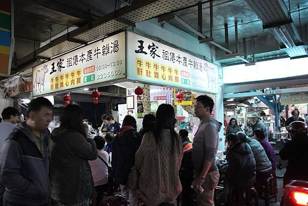 0217嘉義市東市場王家牛肉湯 (3).JPG