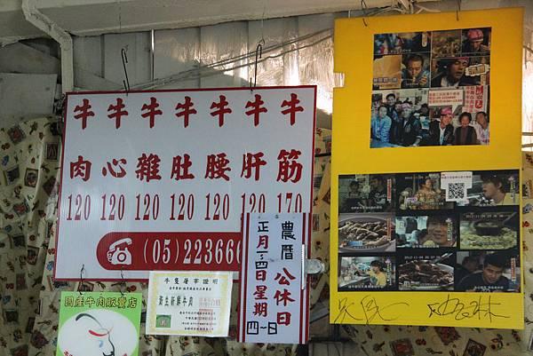 0217嘉義市東市場王家牛肉湯 (7).JPG