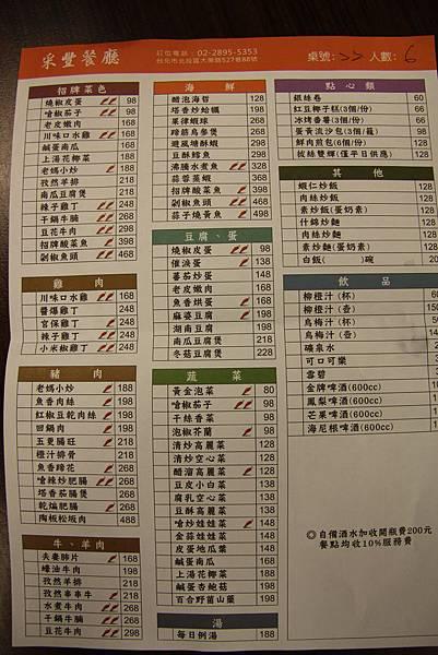 北投采豐餐廳 (3).JPG