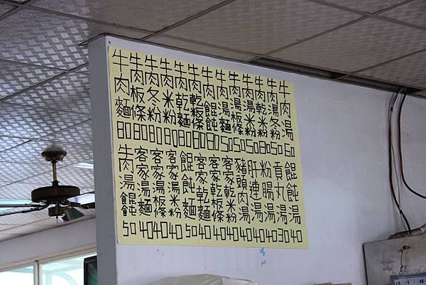 0328石牛山安東橋頭牛肉麵 (46).JPG