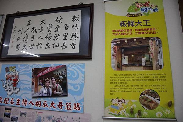0411新埔粄條大王 (11).JPG