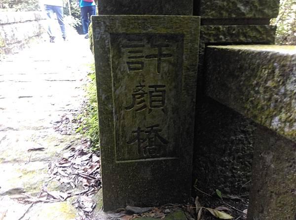 0912魚露古道 (17).jpg