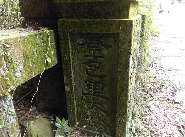 0912魚露古道 (18).jpg