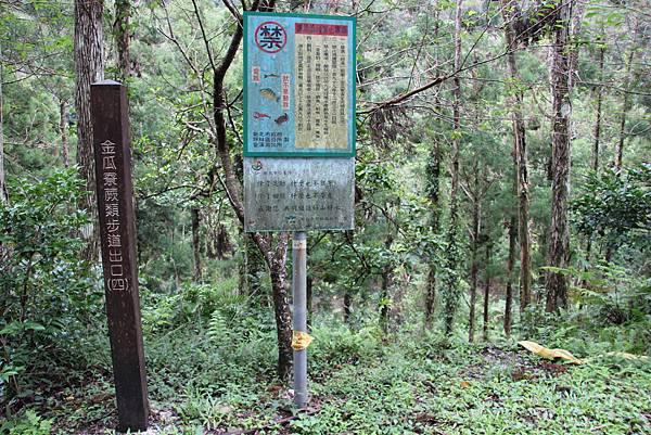 1025金瓜寮溪步道 (81).JPG