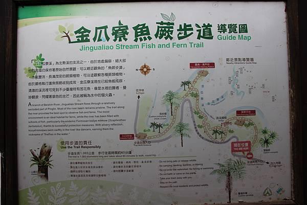 1025金瓜寮溪步道 (93).JPG