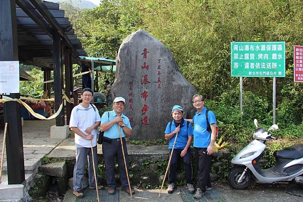 1107遊三芝青山瀑布尖山湖步道 (7).JPG