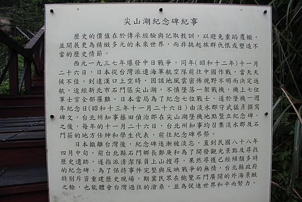 1107遊三芝青山瀑布尖山湖步道 (94).JPG