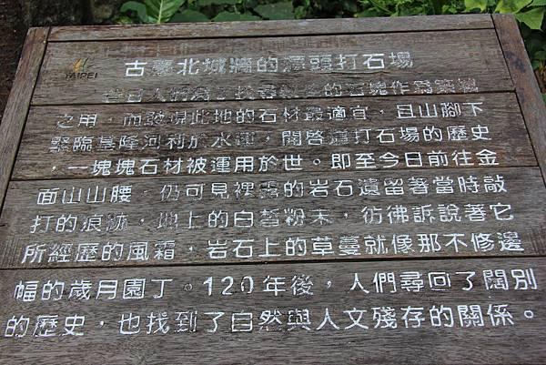 1114剪刀石山 (4).JPG