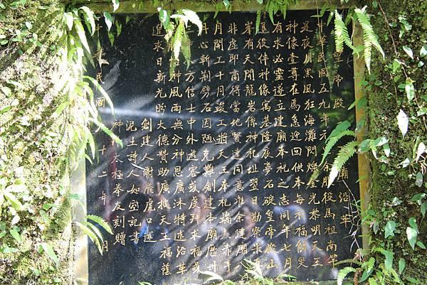 1128石碇皇帝殿 (12).JPG